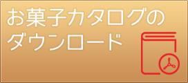 お菓子カタログのダウンロード