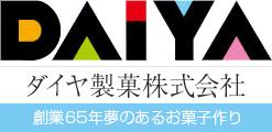 ダイヤ製菓株式会社 - 創業65年夢のあるお菓子作り
