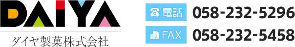ダイヤ製菓株式会社 - Tel.0582325296 - Fax.0582325458